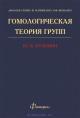 Гомологическая теория групп